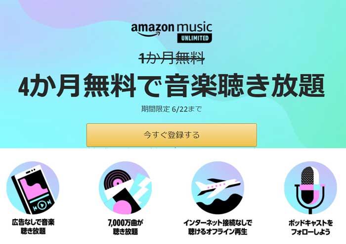 Music Unlimitedが4か月無料+500ポイント