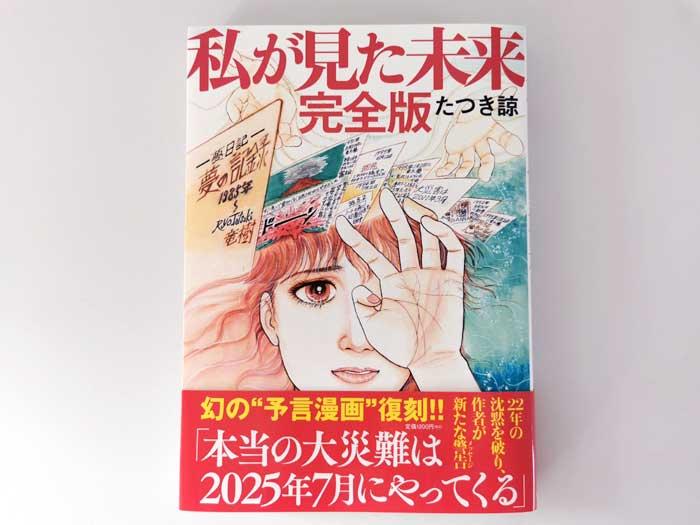 2025年7月に大災難!? 漫画「私が見た未来 完全版」を読んだ!