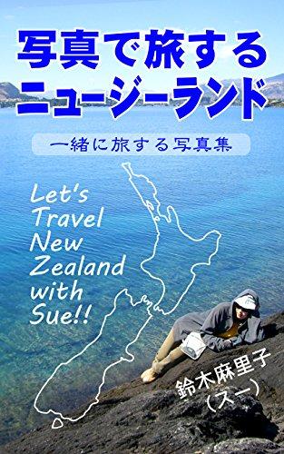 写真で旅するニュージーランド