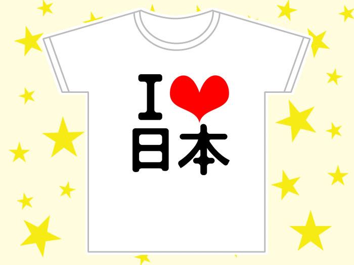 I Love 日本