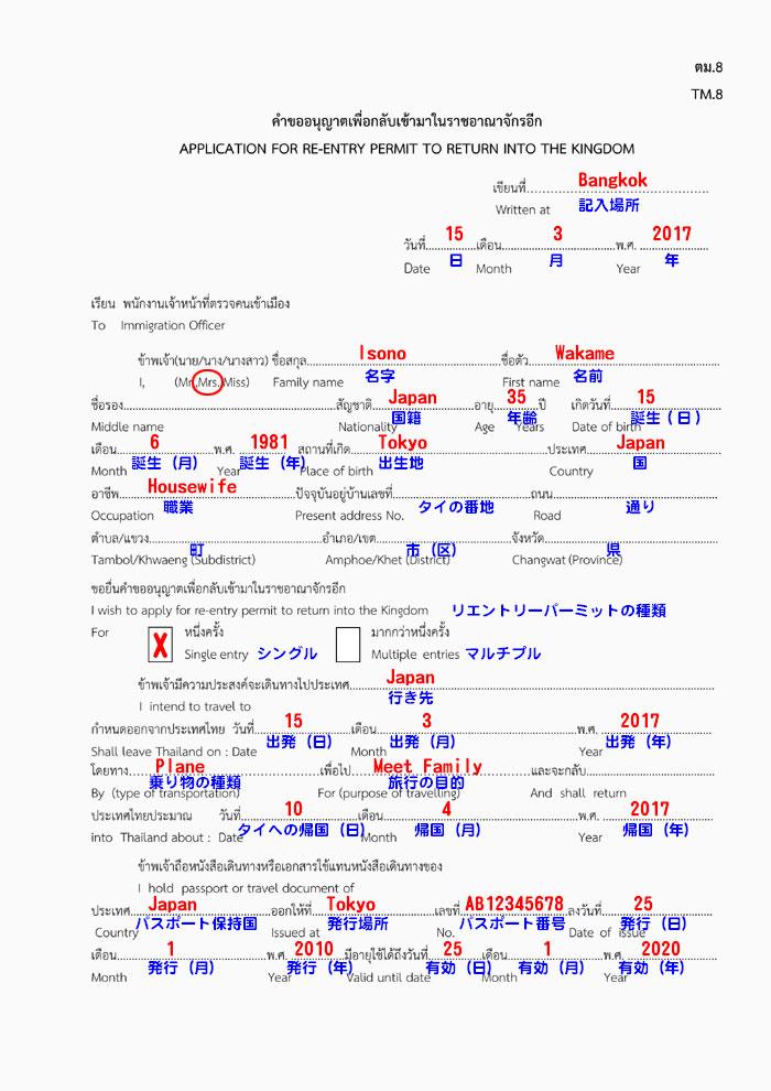 ドンムアン空港でリエントリーパーミット 記入例・書き方あり