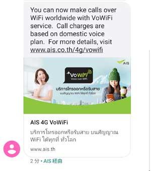 AISのVoWiFiを申し込み、設定する