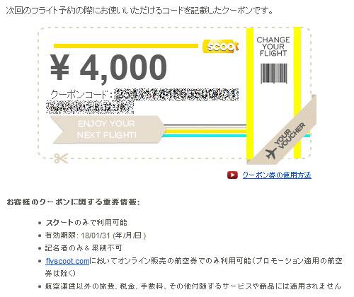 Scootの往復航空券を片道キャンセル、日付変更 バウチャー返金と使用