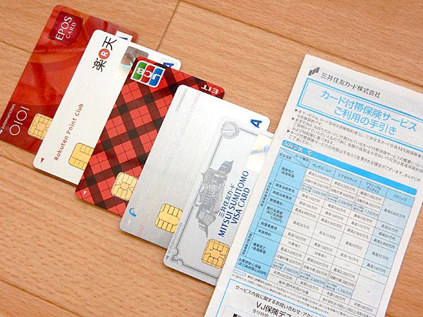 海外旅行保険付クレジットカードを詳しく紹介します