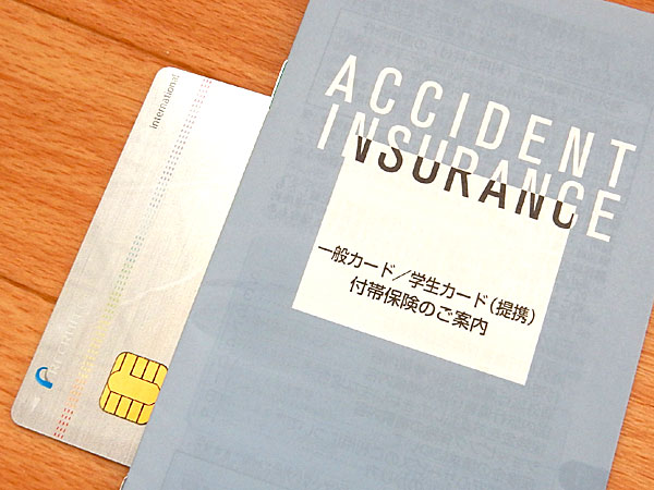 海外旅行保険・国内旅行保険が付いてる!
