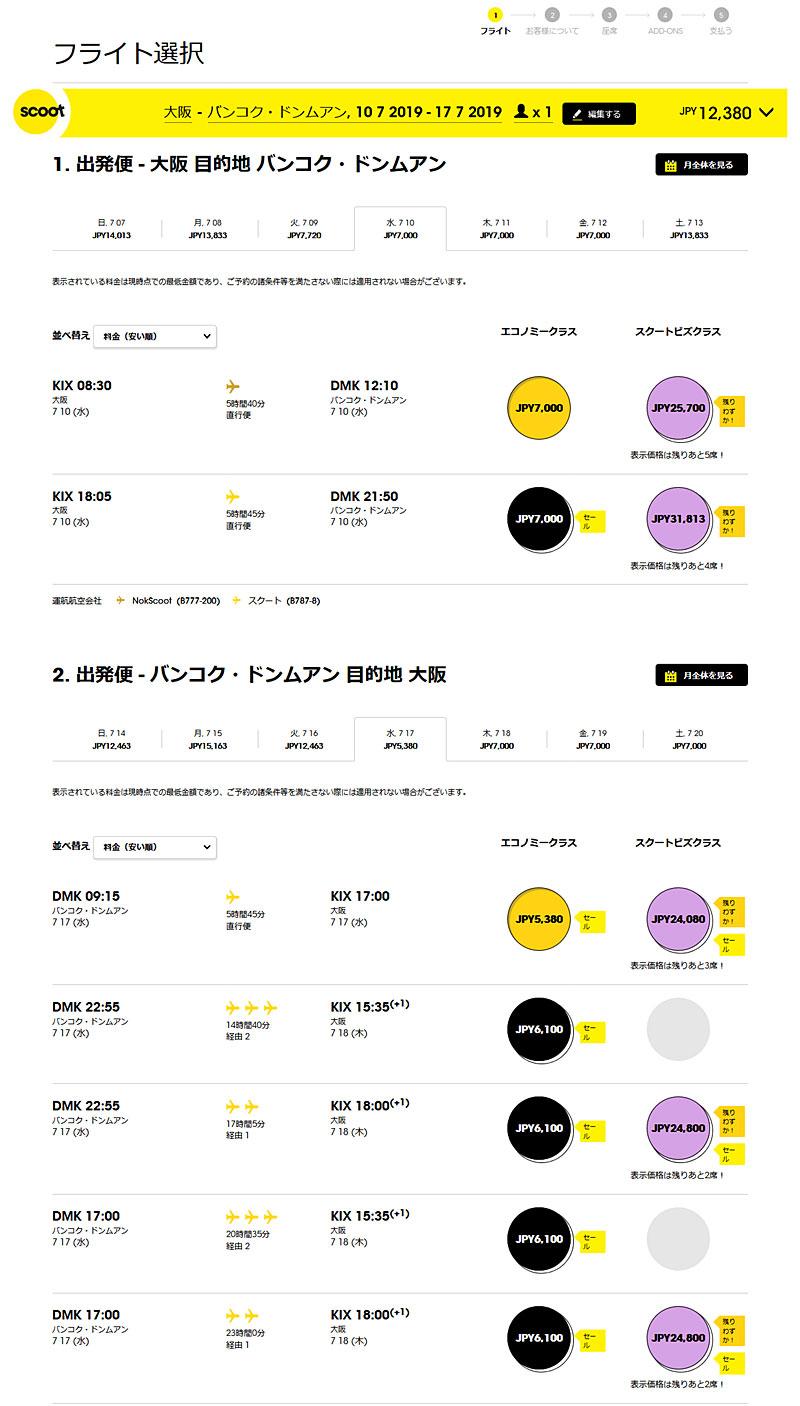 【2019/6/18~6/21】片道7000円!? スクートのバンコク往復が激安!