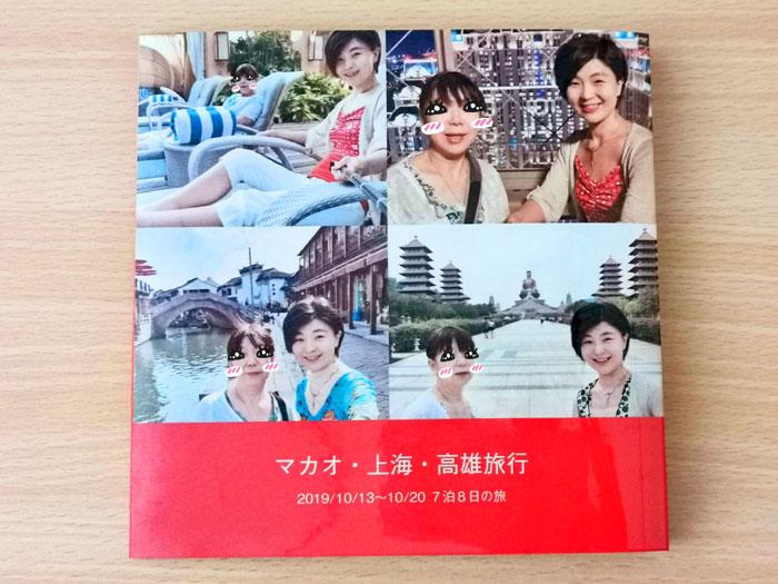 【超簡単で安い☆】旅行の思い出をフォトブックにしてみたよ