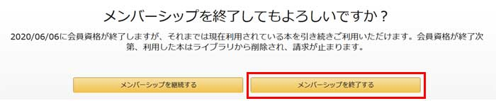 Kindle Unlimitedを終了する