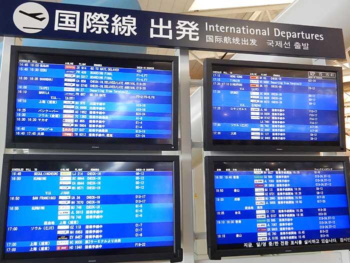 日本の空港発着 国内線・国際線の運航情報/フライト状況一覧