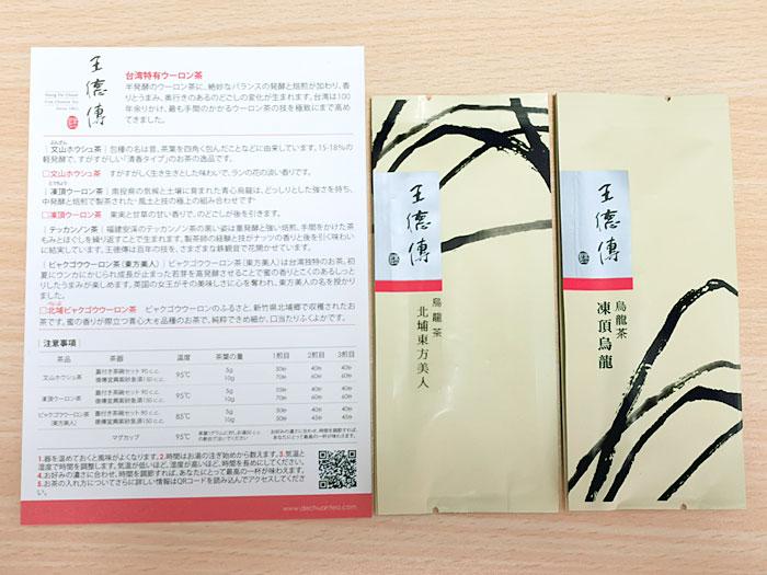 台湾茶オンライン講座セット