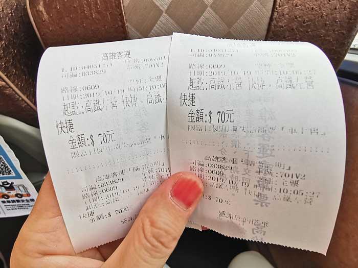 左営から仏光山までの直通バス 70元