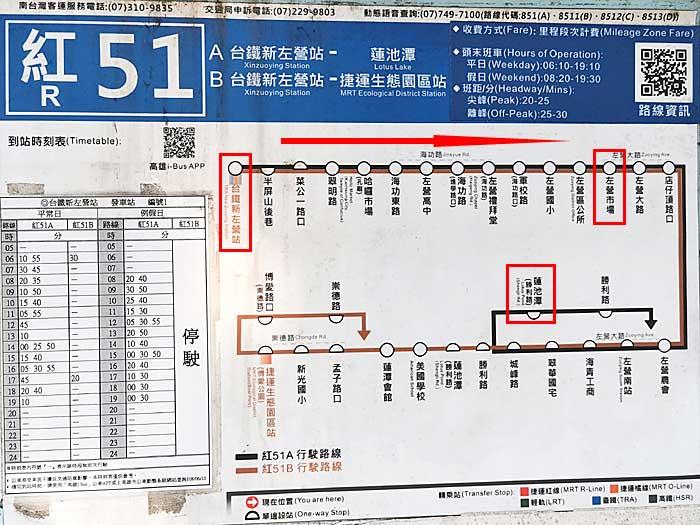 高雄バス時刻表 紅51R