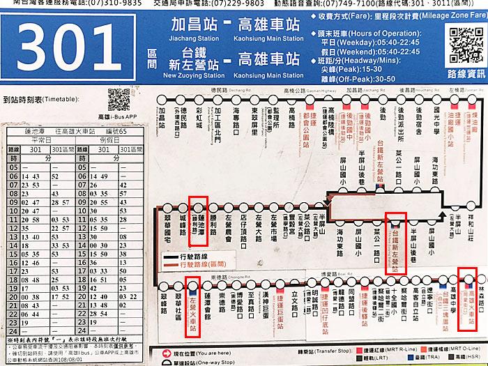 高雄バス 301 時刻表
