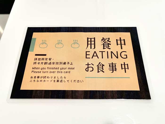 食事中カード