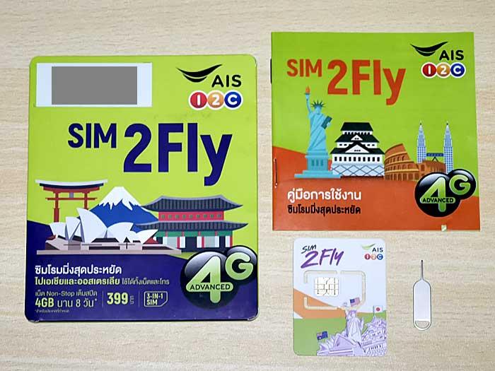【徹底解説】81ヵ国で使える「SIM2Fly」が海外旅行に便利すぎる