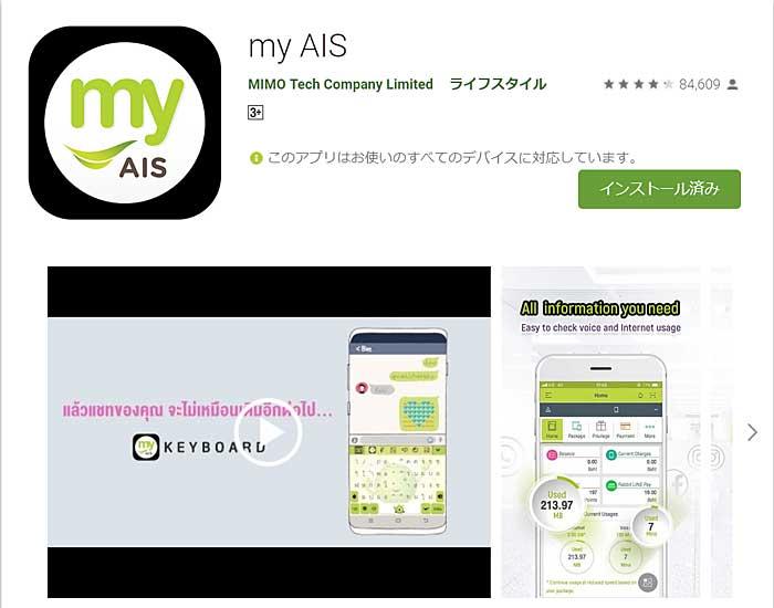 AISのアプリ