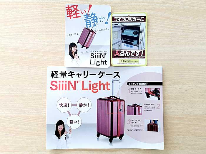SiiiN+ Light