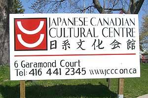 日系文化会館