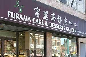 富麗華餅店