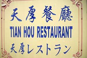 天厚レストラン