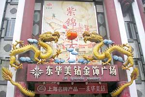 上海紫錦城
