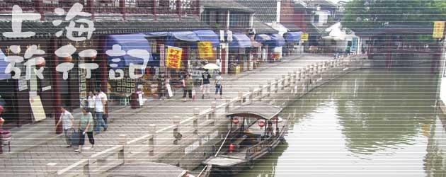 上海旅行記2