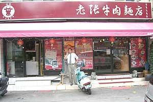 老張牛肉麺店